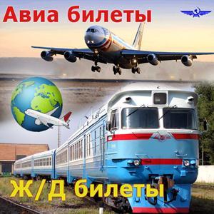 Авиа- и ж/д билеты Сосновского