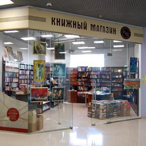 Книжные магазины Сосновского