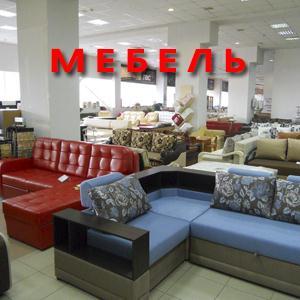 Магазины мебели Сосновского