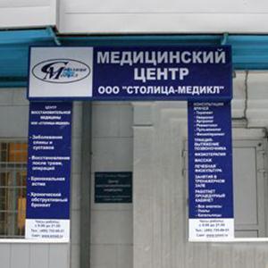 Медицинские центры Сосновского
