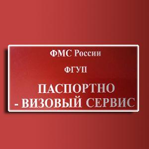 Паспортно-визовые службы Сосновского
