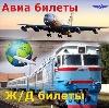 Авиа- и ж/д билеты в Сосновском