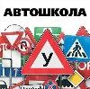 Автошколы в Сосновском