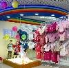 Детские магазины в Сосновском