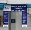 Медицинские центры в Сосновском