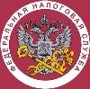 Налоговые инспекции, службы в Сосновском