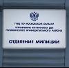 Отделения полиции в Сосновском