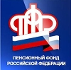 Пенсионные фонды в Сосновском