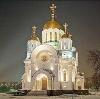 Религиозные учреждения в Сосновском