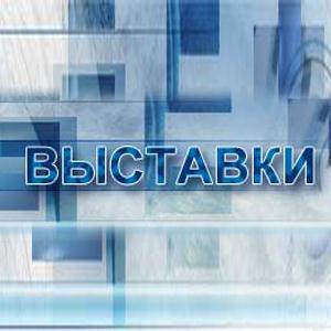Выставки Сосновского