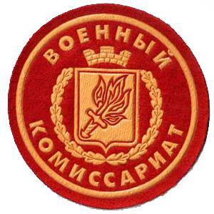 Военкоматы, комиссариаты Сосновского